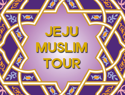 Jeju 3D2N MUSLIM Tour Package